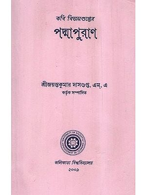 কবি বিজয়গুপ্তের পদ্মাপুরাণ - Padma Purana by the Poet Vijayagupta (An Old and Rare Book in Bengali)