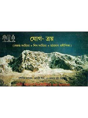 Yog Traya (Bengali)