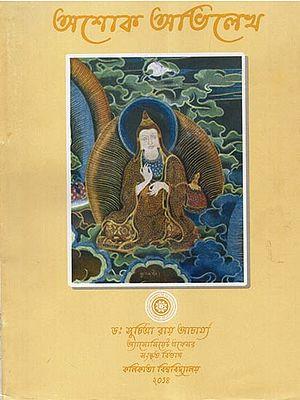 অশোক অভিলেখ - Inscriptions of Ashoka (Bengali)