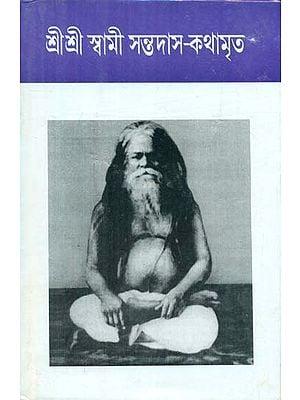 Sri Sri Santadas Kathamrita (Bengali)