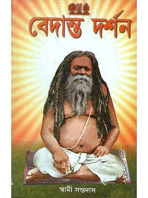 Vedanta Darshan (Bengali)