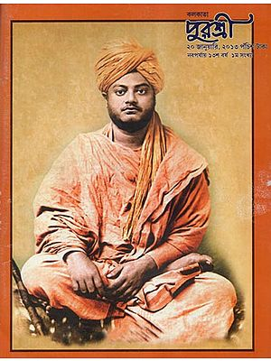 Purashree: 20-01-2013, 13th Year 1st Part Special Collection: 150th Birth Century of Vivekananda (An Old and Rare Book in Bengali)