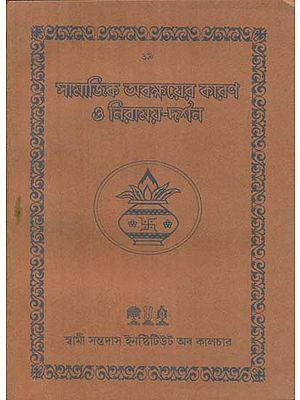 Samajik Abakhyaer Karon O Niramay Darshan (Bengali)