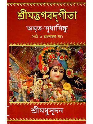 Srimad Bhagabatagita Amrita Sudha Sundhu (Bengali)