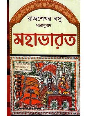 Mahabharata  (Bengali)