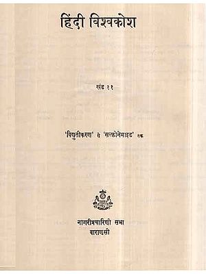 हिंदी विश्वकोश- Hindi Encyclopaedia, Part 11 (An Old and Rare Book)
