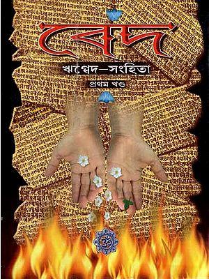 Ved- Rigveda Samhita (Bengali)