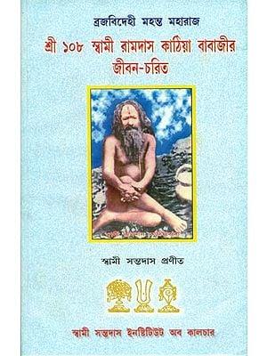 Sri 108 Swami Ramdas Kathiya Baba Ji Jibon Charitra (Bengali)