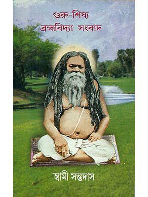 Guru Shishya - Brahma Vidya Sangbad (An Old and Rare Book in Bengali)