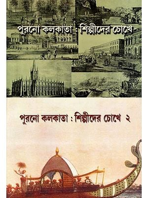A Pictorial Book of Old Kolkata: From the Artist's Eye View (Set of Two Volumes in Bengali)