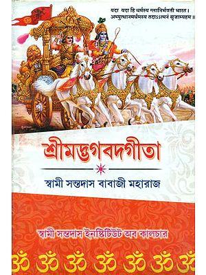 Srimad Bhagawat Gita (Bengali)