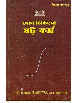 Shatkarma (Bengali)