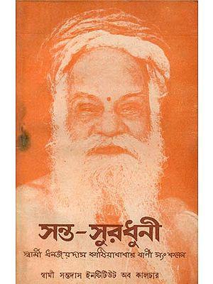 Santa Sudhuni - Bengali (An Old and Rare Book)