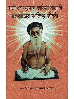 Swami Dhananjay Das Kathiya Baba Ji Maharaj Sankshipta Jiboni (Bengali)