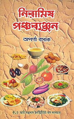 Niramish Pancha Byanjan (Bengali)