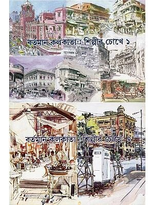 A Pictorial Book of Contemporary Kolkata- From the Artist's Eye View (Set of Two Volumes in Bengali)