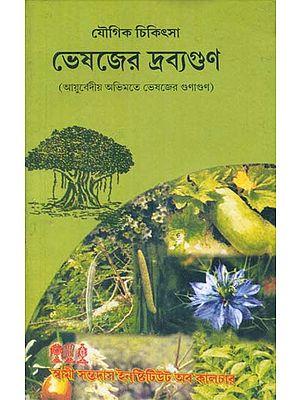 Bheshjer Dravyaguna (Bengali)