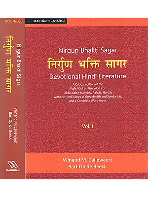 निर्गुण भक्ति सागर - Devotional Hindi Literature (Set of 2 Volumes)