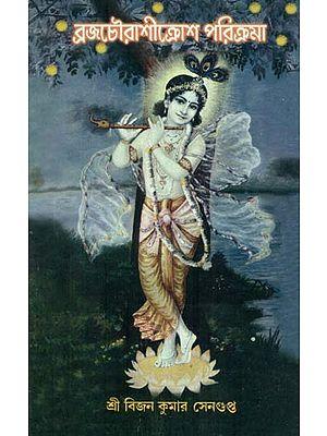 Braja Chaurashi Crosh Paricroma - Vrindavan (Bengali)