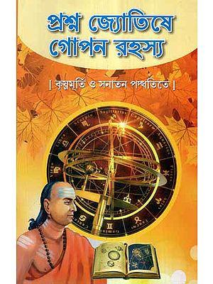 Prashna Jyotish Gopon Rahasya (Bengali)