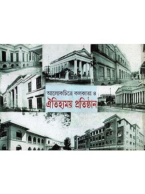 Aalokchitra Kolkata-4: Atitihyamaya Pratisthan- Pictorial Book (An Old and Rare Book in Bengali)