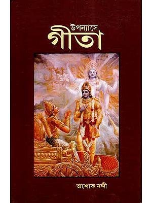 Upanayase Gita- A Bengali Novel