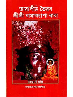 Tarapith Bhairav Sri Sri Bamakhyapa Baba (Bengali)