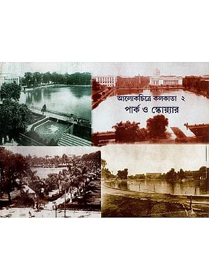 Aalokchitra Kolkata-2: Parks and Squares- Pictorial Book (An Old and Rare Book in Bengali)