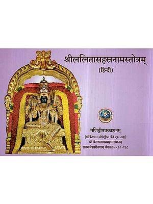 श्रीललिता सहस्त्रनाम स्तोत्रम्- Sri Lalitha Sahasranama Stotram