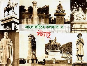 Aalokchitra Kolkata and Statue- Pictorial Book (An Old and Rare Book in Bengali)