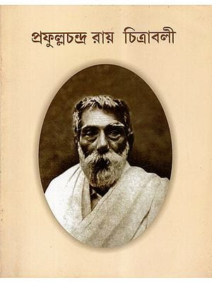 Prafulla Chandra Roy Chitrabali An Album of P.C. Roy's Pictures (An Old and Rare Book in Bengali)