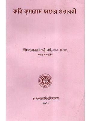 Kavi Krishnarasa Daser Granthavali (An Old and Rare Book in Bengali)