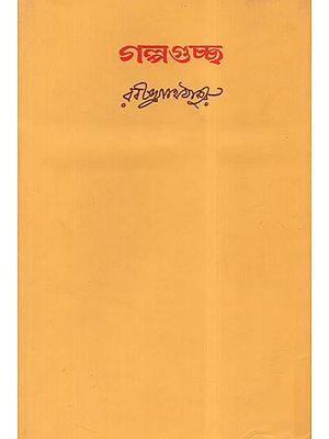 Galpo Guchcha (Bengali)