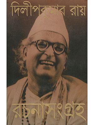 Rachana Sangrah (Part 4 in Bengali)