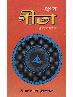 Pranob Gita (Bengali)