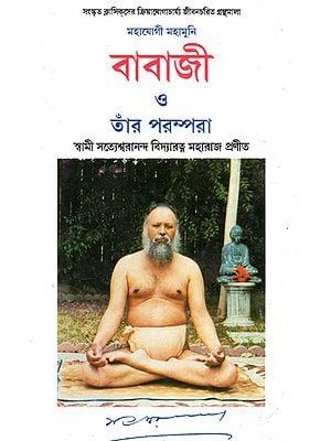 Mahayogi Mahamuni Babaji O Tar Parampara (Bengali)