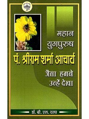 महान युगपुरुष पं. श्रीराम शर्मा आचार्य: जैसा हमने उन्हे देखा - The Great Yugpurush Pt. Shriram Sharma Acharya: As We Saw Him (An Old and Rare Book)