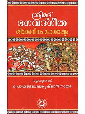 Srimad Bhagavad Gita: Commentary (Malayalam)