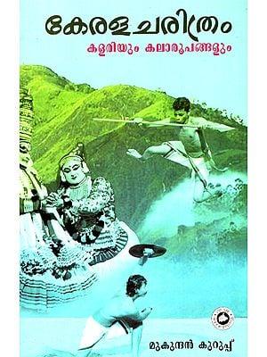 Kerala Charitram (Malayalam)