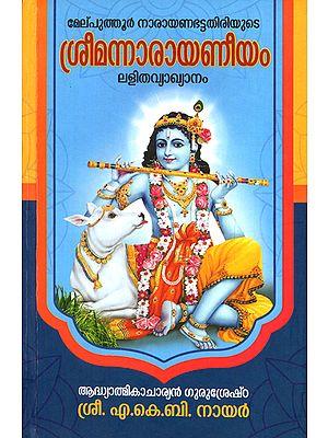 Sri Mannarayaneeyam Lalitha Vyakhyanam: Commentry (Malayalam)