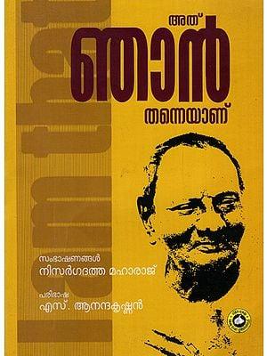 Athunjan Thanneyanu (Malayalam)