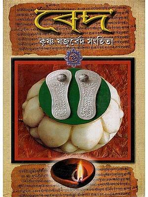 Veda: Yajurved Sanhita (Bengali)