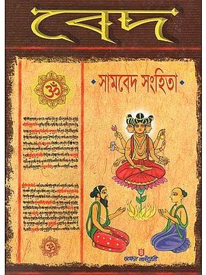 Veda: Samved Sanhita (Bengali)