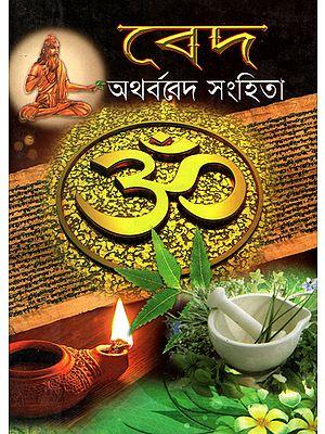 Veda: Aatharveda Sanhita (Bengali)