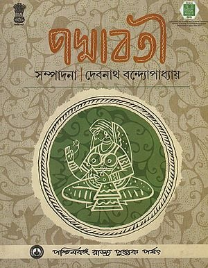 Padmavati (Part 2 in Bengali)