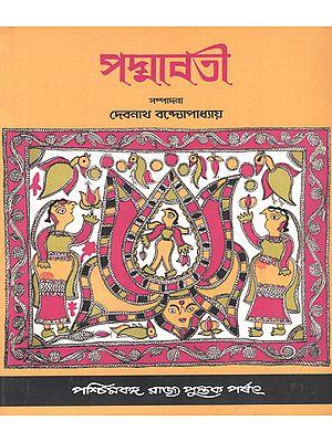 Padmavati: jaise O Alaol (Volume 1 in Bengali)