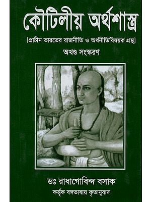 Koutilya Arthashastra (Prachin Bharoter Rajniti O Arthonitibishyak Grantha) - Bengali