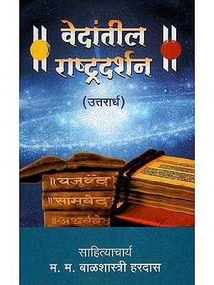 वेदांतील राष्ट्रदर्शन - Vedantil Rashtradarshan - Uttarardh (Marathi)