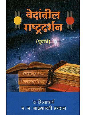 वेदांतील राष्ट्रदर्शन - Vedantil Rastradarshan - Purvardh (Marathi)