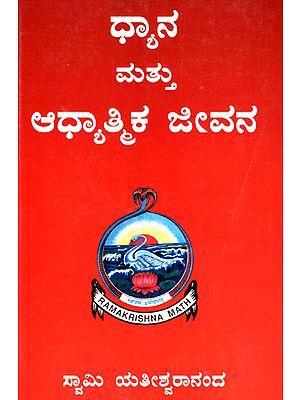 Meditation and Spiritual Life (Kannada)